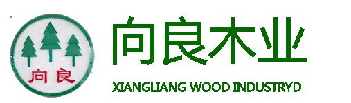 清远市向良木制品厂